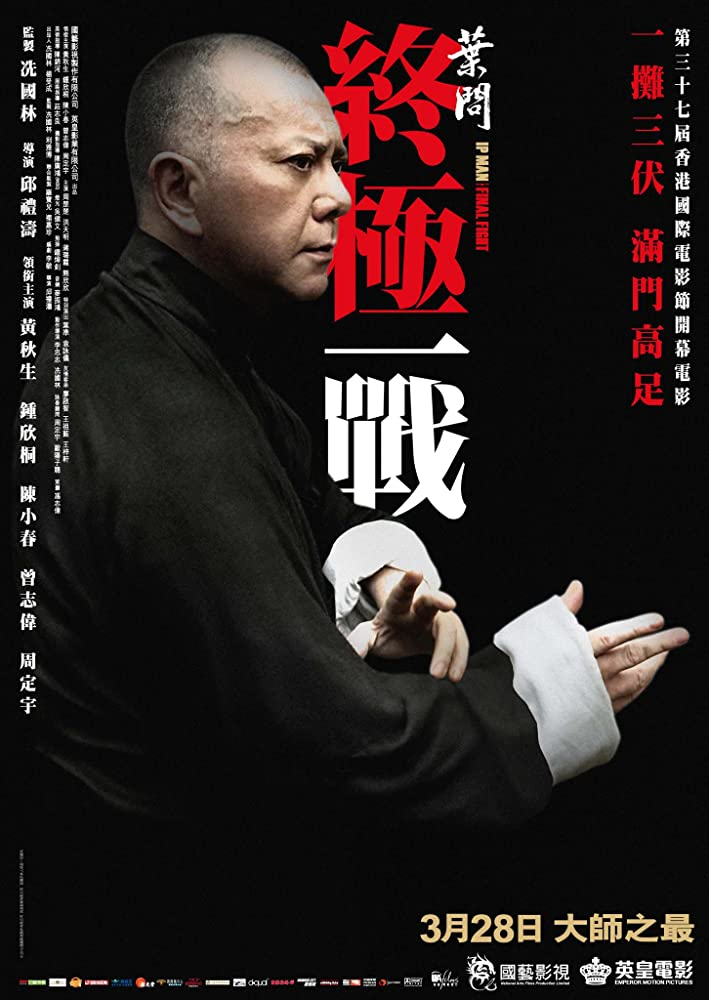 download ip man the final fight