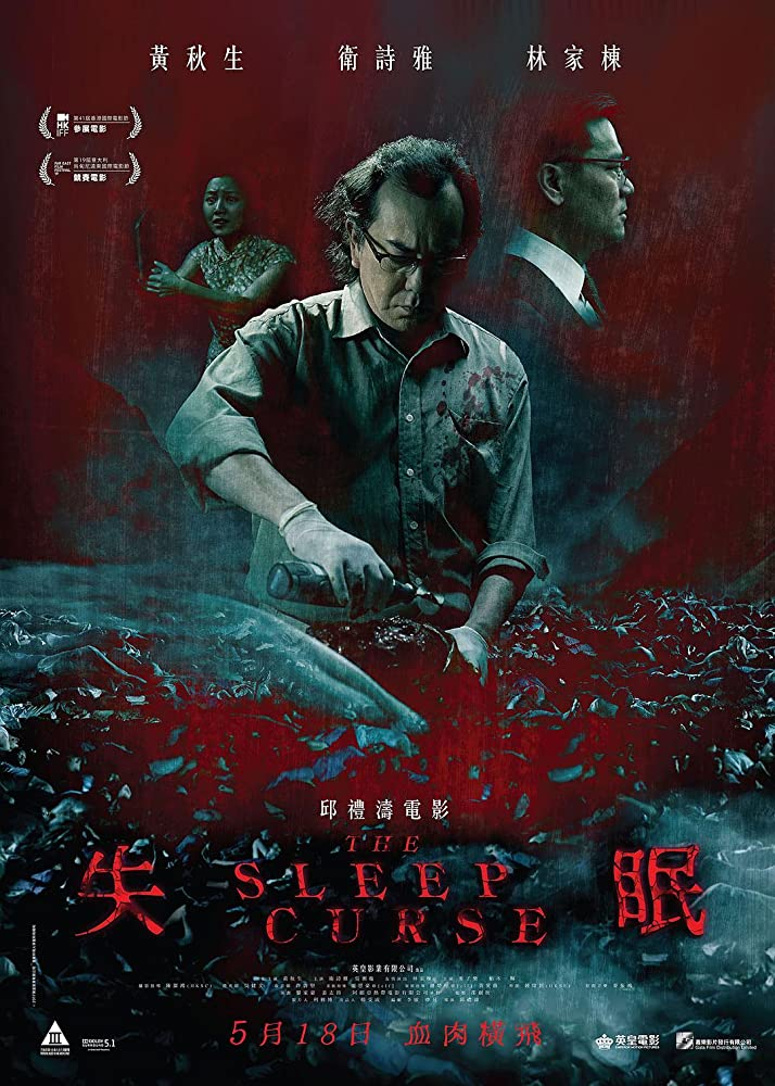 download the sleep curse 2017 from moviecoreph