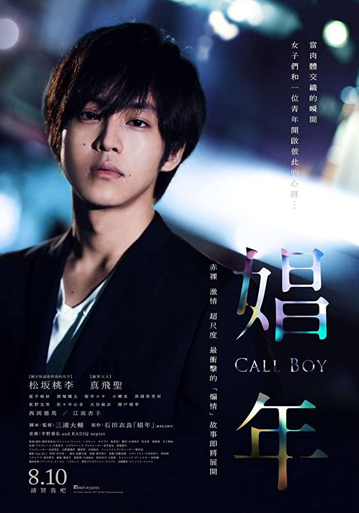 download call boy 2018 from moviecoreph